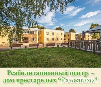 Дома для престарелых частные московская область пансионат для пожилых людей деменция